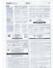 प्रस्ताव स्वीकृत गर्ने आशयको सूचना (ठेक्का नं DPR/RFP/BRMO-02/2077-78)